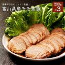 【送料無料】富山県産モモ煮豚200g×3パック チャーシュー 煮豚 無添加 無化学調味料