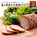 富山県産モモ焼豚スライス100g×5パック チャーシュー 焼豚 焼き豚 スライス済 無添加 無化学調味料
