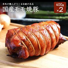 【送料無料】国産モモ焼豚 400g×2本 チャーシュー 焼豚 焼き豚 無添加 無化学調味料