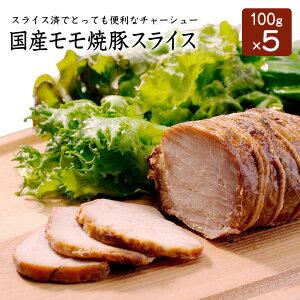 【送料無料】国産モモ焼豚スライス100g×5パック チャーシュー 焼豚 焼き豚 スライス済 無添加 無化学調味料