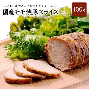 国産モモ焼豚スライス100g チャーシュー 焼豚 焼き豚 スライス済 無添加 無化学調味料