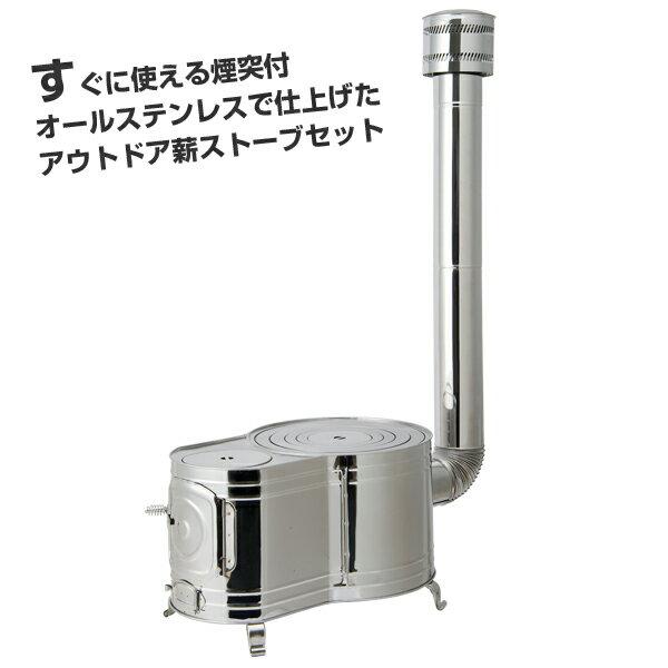 ホンマ製作所 ステンレス 時計1型薪ストーブセット ASS-60【日本製】【アウトドア】【炊き出し】【防災】【キャンプ】【だるまストーブ】【送料無料】