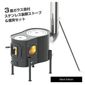 ホンマ製作所 ステンレスストーブコンロセット APS-48DX Black Edition【日本製】【薪ストーブ】【アウトドア】【キャンプ】【炊き出し】【防災】【送料無料】