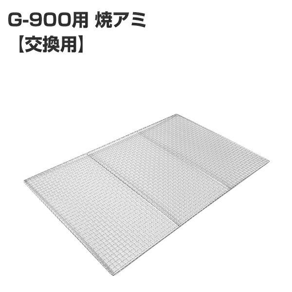 ホンマ製作所 / サン・フィールド 大型バーベキューコンロ G-900用焼アミ【替え網】【日本製】