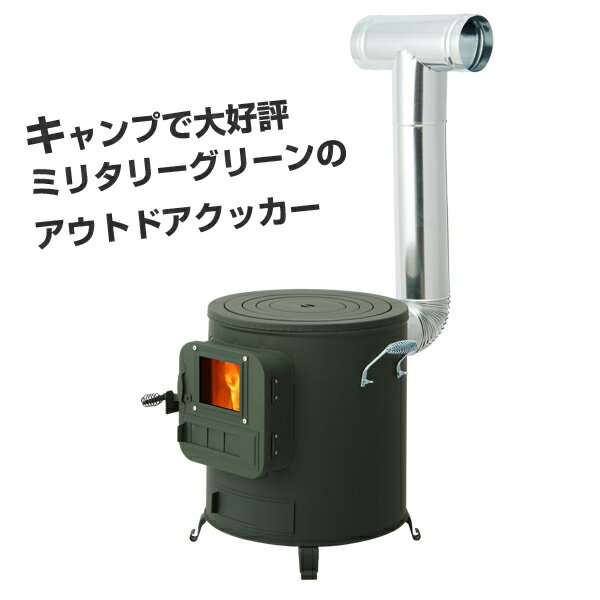 ホンマ製作所 クッキングストーブ RS-41【日本製】【かまど】【アウトドア】【薪】【防災】【炊き出し】【キャンプ】