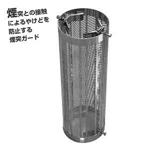 ホンマ製作所 ステンレス煙突ガード TS-560 φ60〜φ120mm【日本製】【薪ストーブ用】【煙突】