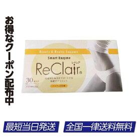 レクレア ReClair 30包 1ヵ月分 パイナップル味 サプリメント