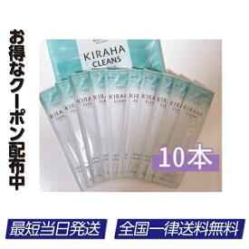 KIRAHA CLEANS キラハクレンズ 10包 マウスウォッシュ 口内洗浄 ホワイトニング お試しセット