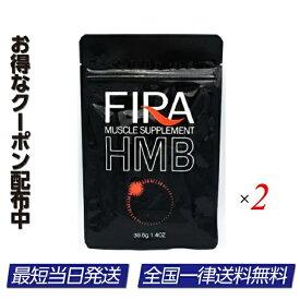 ファイラ マッスルサプリ HMB 120粒 サプリメント BCAA FIRA 2個セット