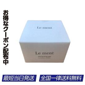 ルメント ホワイトニングジェル 48g オールインワン化粧品