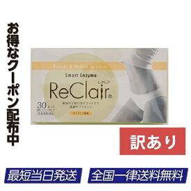 レクレア ReClair きゅっと生酵素の力で理想のキレイ 30包 サプリメント 訳アリ