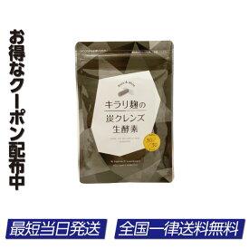 キラリ麹の炭クレンズ生酵素 60粒 クレンズ 乳酸菌 サプリメント
