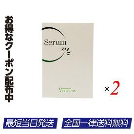 ヴィオテラス C セラム 20ml 2個セット コエンザイムQ10 シミしわ対策