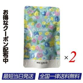 ラクビ サプリ lakubi 悠悠館 サプリメント 2袋セット