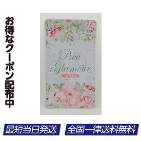 ビーグラマー 30粒 Bee Glamour バストケア サプリメント 当日発送