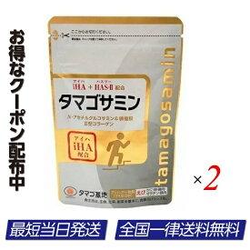 タマゴサミン 90粒 2袋セット グルコサミン サプリメント ファーマフーズ