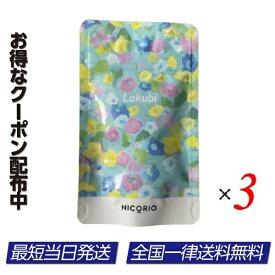 ラクビ サプリ lakubi 悠悠館 サプリメント 3袋セット