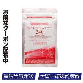 ヒアロモイスチャー240 キューピー ヒアルロン酸 コラーゲン120粒