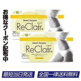 レクレア ReClair 30包 1ヵ月分 パイナップル味 ダイエット サプリメント 2個セット