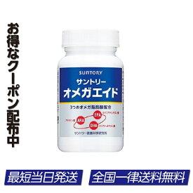サントリー オメガエイド オメガ脂肪酸 サプリメント 180粒 DHA
