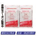 ヒアロモイスチャー240 キューピー ヒアルロン酸 コラーゲン120粒 2袋セット