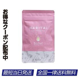 NARITAI ナリタイ 60粒 ダイエット サプリメント