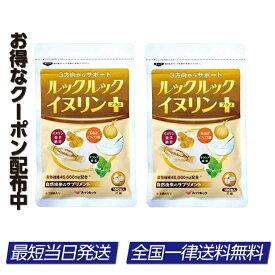 ルックルック イヌリンプラス 186粒 サプリメント 食生活 健康習慣 2袋セット