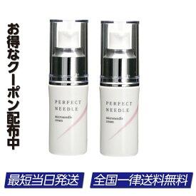 パーフェクトニードル PERFECT NEEDLE 20g 美容液 フェイスクリーム 2個セット
