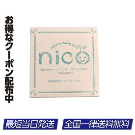 ニコ石鹸 nico石鹸 にこ せっけん 50g 敏感肌 赤ちゃん 当日発送