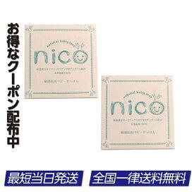 ニコ石鹸 nico石鹸 にこ せっけん 50g 敏感肌 赤ちゃん 2個セット 当日発送