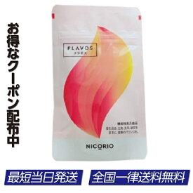 フラボス 31粒 ダイエット サプリメント ブラックジンジャー ニコリオ