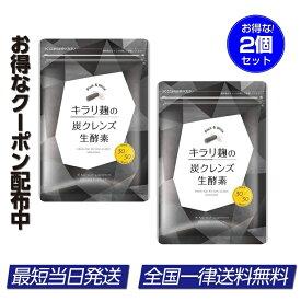 キラリ麹の炭クレンズ生酵素 2袋セット 腸活 生酵素 ダイエットサポート
