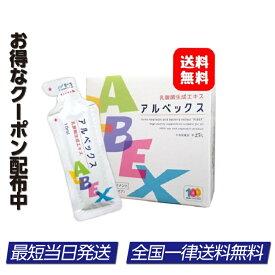 アルベックス 乳酸菌生成エキス 30包 腸内環境改善 健康ドリンク プロバイオティクス
