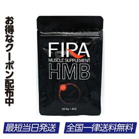 ファイラ マッスルサプリ HMB 120粒 プロテイン BCAA FIRA