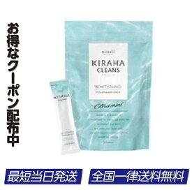 KIRAHA CLEANS キラハクレンズ 30包 約1ヶ月分 マウスウォッシュ 口内洗浄 ホワイトニング