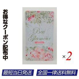 ビーグラマー 30粒 Bee Glamour バストケア サプリメント 2袋セット