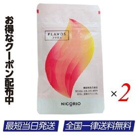 フラボス ダイエット サプリメント 31粒×2袋 セット ブラックジンジャー ニコリオ