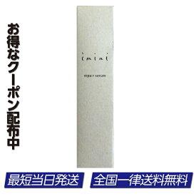 イミニ リペアセラム 50mlオールインワン 乳液 化粧水 美容液
