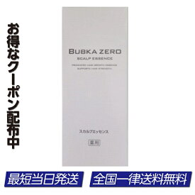 BUBKA ZERO ブブカゼロ メンズ 育毛 スカルプケア 120ml