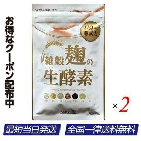 雑穀麹の生酵素 うるおいの里 60粒 約30日分 酵素 2袋セット