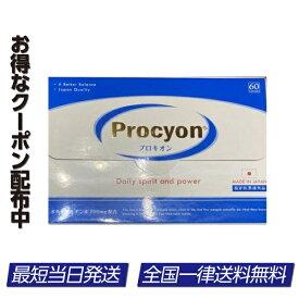 プロキオン 30日分 Procyon サプリメント 滋養強壮
