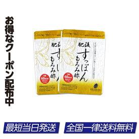 肥後すっぽんもろみ酢 30粒 ダイエット 健康 コラーゲン すっぽん 2袋セット