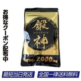鍛神 HMB キタシン 高配合 2000mg アミノ酸 当日発送