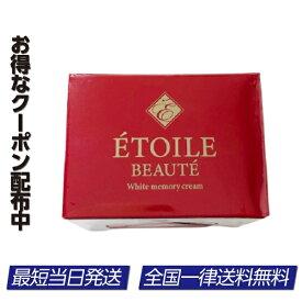 エトワールボーテ ETOILE BEAUTE 50g 約1ヵ月分 ジェル スキンケアクリーム オールインワン化粧品