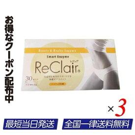 レクレア ReClair 30包 パイナップル味 酵素 サプリメント 3個セット