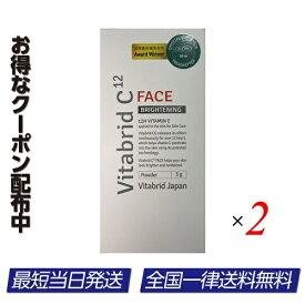 ビタブリッドC フェイス ブライトニング 3g 美容液 2個セット