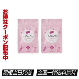 フワップ FUWAP 2袋セット サプリメント 大豆イソフラボン 30粒入