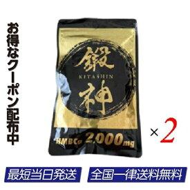 鍛神 HMB キタシン 高配合 2000mg アミノ酸 2袋セット 当日発送