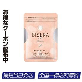 ビセラ BISERA 30粒 約1ヶ月分 ダイエットサプリ 当日発送