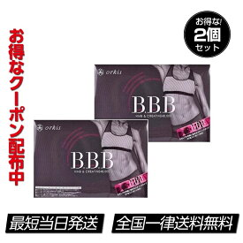 トリプルビー BBB 30本入り 2セット ダイエットサプリ AYA 当日発送